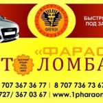 Автоломбард Фараон – самый лучший автоломбард Алматы