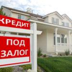 Получение кредита под залог недвижимости в МосИнвестФинанс