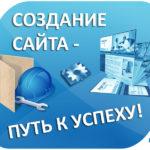 Создание собственного сайта