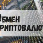 Ищем выгодный обменник криптовалют
